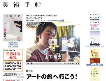 bijyutsu_site-thumb