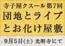 寺子屋クスール第7回「団地とライブとお化け屋敷」