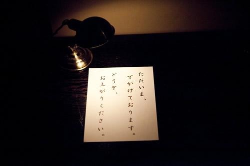 03_書き置き