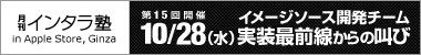 20091027_intarajyuku