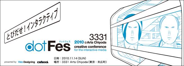 dotFes2010 @3331 Arts Chiyoda