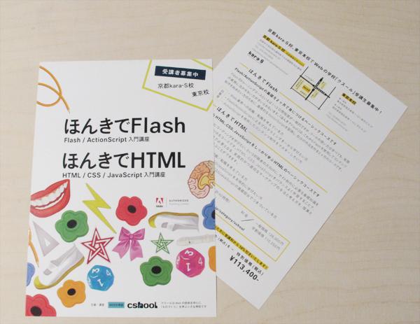 ほんきでFlash、ほんきでHTML フライヤー完成写真