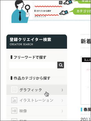 SEIKA CREATORS BOARD グラフィックカテゴリから探す