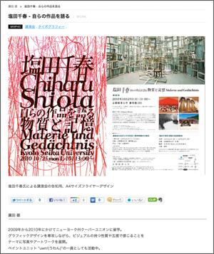 塩田千春 - 自らの作品を語る  作品ページ