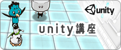 unity講座バナー
