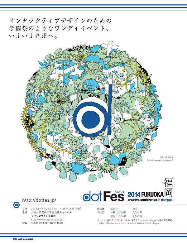 dotFes2014福岡ポスター