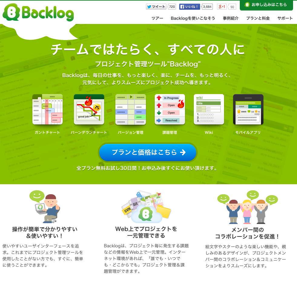 Backlog [バックログ] - チームではたらく、すべての人のためのプロジェクト管理ツール