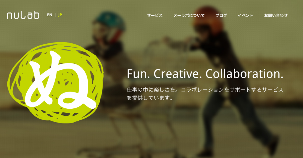 Fun. Creative. Collaboration. | ヌーラボ [Nulab Inc.]