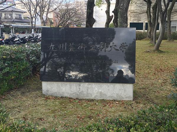 九州芸工大
