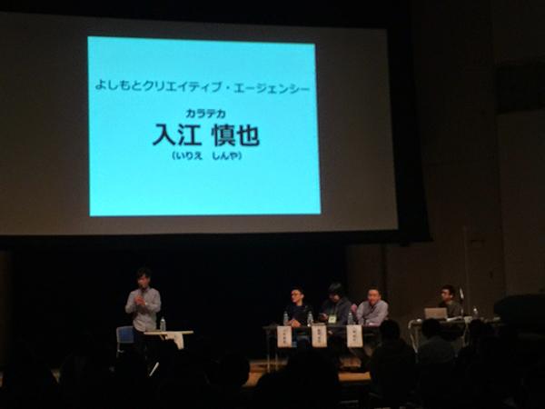 入江さんとベンチャー企業のトーク