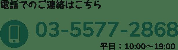 クスールの電話番号 03-5577-2868 / 平日:10:00〜19:00