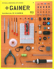+GAINER-PHYSICAL COMPUTING WITH GAINER