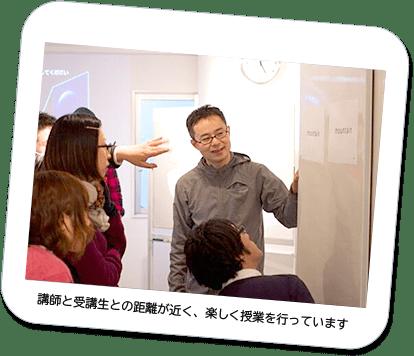 講師と受講生との距離が近く、楽しく授業を行っています